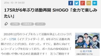 news175Rが6年ぶり活動再開 SHOGO「全力で楽しみたい」