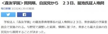 news<森友学園>質問順、自民党から 23日、籠池氏証人喚問