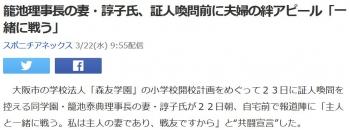 news籠池理事長の妻・諄子氏、証人喚問前に夫婦の絆アピール「一緒に戦う」