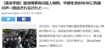 news【森友学園】籠池理事長の証人喚問、中継を求めNHKに抗議の声→放送されるけれど……