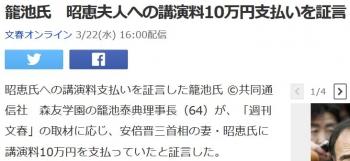 news籠池氏 昭恵夫人への講演料10万円支払いを証言