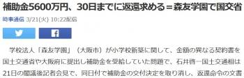 news補助金5600万円、30日までに返還求める=森友学園で国交省