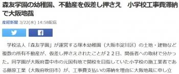 news森友学園の幼稚園、不動産を仮差し押さえ 小学校工事費滞納で大阪地裁
