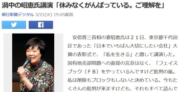 news渦中の昭恵氏講演「休みなくがんばっている。ご理解を」