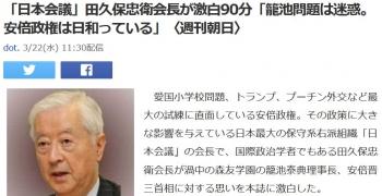 news「日本会議」田久保忠衛会長が激白90分「籠池問題は迷惑。安倍政権は日和っている」〈週刊朝日〉
