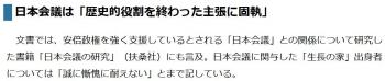 news生長の家、参院選で「自民党不支持」表明 「日本会議」への元信者の関与が影響か