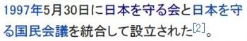 wiki日本会議