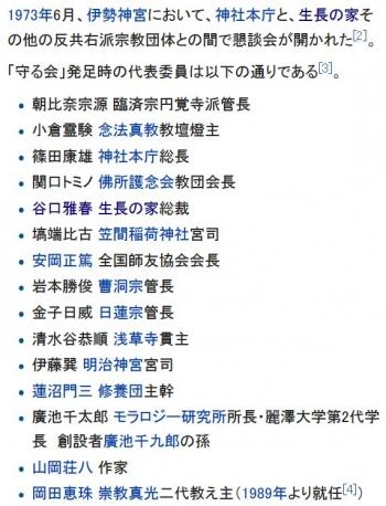 wiki日本を守る会