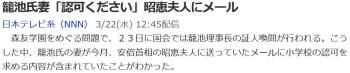news籠池氏妻「認可ください」昭恵夫人にメール