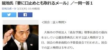 news籠池氏「妻に口止めとも取れるメール」/一問一答1