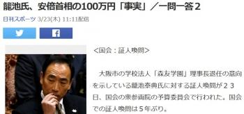 news籠池氏、安倍首相の100万円「事実」/一問一答2