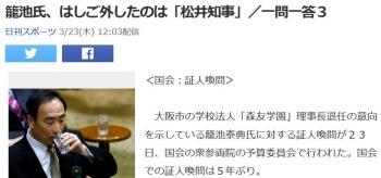 newsw籠池氏、はしご外したのは「松井知事」/一問一答3