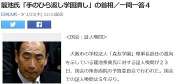 news籠池氏「手のひら返し学園潰し」の首相/一問一答4