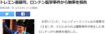 newsトレエン斎藤司、ロンドン襲撃事件から無事を報告