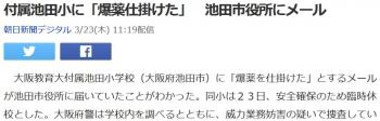 news付属池田小に「爆薬仕掛けた」 池田市役所にメール