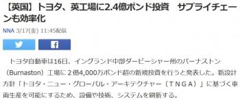 news【英国】トヨタ、英工場に2.4億ポンド投資 サプライチェーンも効率化