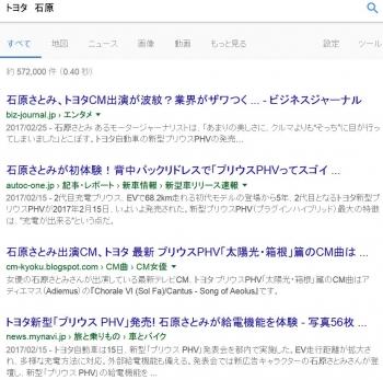 seaトヨタ 石原