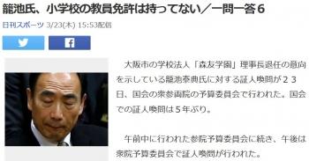 news籠池氏、小学校の教員免許は持ってない/一問一答6