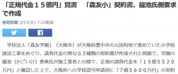 news「正規代金15億円」覚書 「森友小」契約書、籠池氏側要求で作成