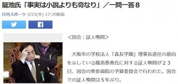 news籠池氏「事実は小説よりも奇なり」/一問一答8