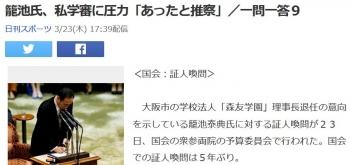 news籠池氏、私学審に圧力「あったと推察」/一問一答9