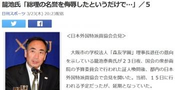 news籠池氏「総理の名誉を侮辱したというだけで…」/5