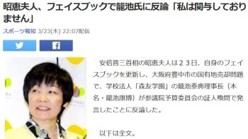 news昭恵夫人、フェイスブックで籠池氏に反論「私は関与しておりません」