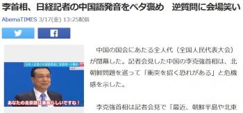 news李首相、日経記者の中国語発音をベタ褒め 逆質問に会場笑い