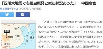 news「四川大地震でも福島原発と似た状況あった」 中国高官