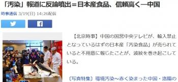 news「汚染」報道に反論噴出=日本産食品、信頼高く―中国