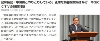news官房長官「中国側とやりとりしている」正確な情報発信働きかけ 中国CCTVの報道問題
