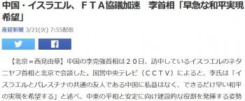 news中国・イスラエル、FTA協議加速 李首相「早急な和平実現希望」