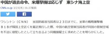 news中国が退去命令、米爆撃機は応じず 東シナ海上空
