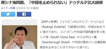 news南シナ海問題、「中国を止められない」ドゥテルテ比大統領