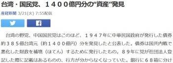 "news台湾・国民党、1400億円分の""資産""発見"