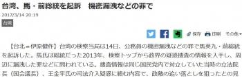 news台湾、馬・前総統を起訴 機密漏洩などの罪で