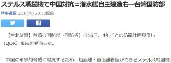 newsステルス戦闘機で中国対抗=潜水艦自主建造も―台湾国防部