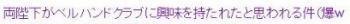 tokサクラ@神戸市立王子動物園 死去