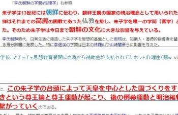 tok朝鮮学校ことチュチェ思想教育機関に血税から補助金が支払われてたホントの理由(爆w2