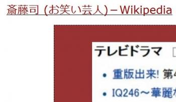 ten斎藤司 (お笑い芸人)
