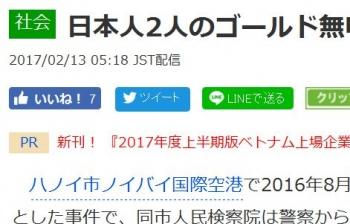 news日本人2人のゴールド無申告持ち出し事件、密輸容疑で起訴