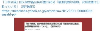 ten「日本会議」田久保忠衛会長が激白90分「籠池問題は迷惑。安倍政権は日和っている」〈週刊朝日〉
