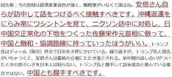 ten「日本会議」田久保忠衛会長が激白90分「籠池問題は迷惑。安倍政権は日和っている」〈週刊朝日〉2