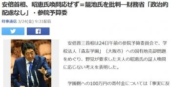 news安倍首相、昭恵氏喚問応ぜず=籠池氏を批判―財務省「政治的配慮なし」・参院予算委