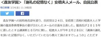 news<森友学園>「謝礼の記憶なく」安倍夫人メール、自民公表