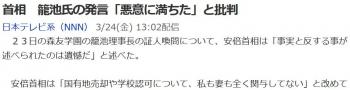 news首相 籠池氏の発言「悪意に満ちた」と批判