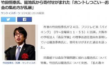 news竹田恒泰氏、籠池氏から寄付せがまれた「ホントしつこい…お金の集め方が乱暴」