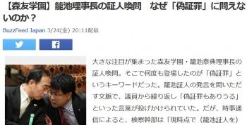 news【森友学園】籠池理事長の証人喚問 なぜ「偽証罪」に問えないのか?
