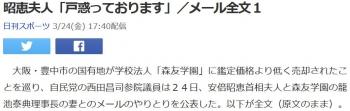 NEWS昭恵夫人「戸惑っております」/メール全文1
