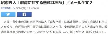 NEWS昭恵夫人「教育に対する熱意は理解」/メール全文2